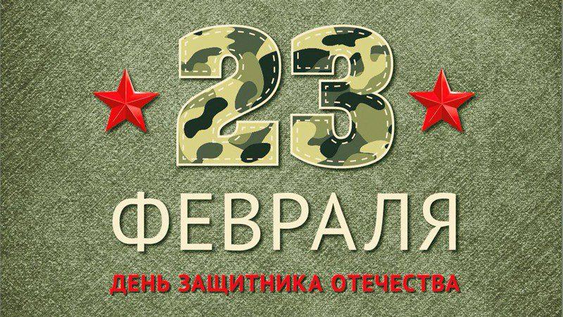 Празднуем День Защитника Отечества!